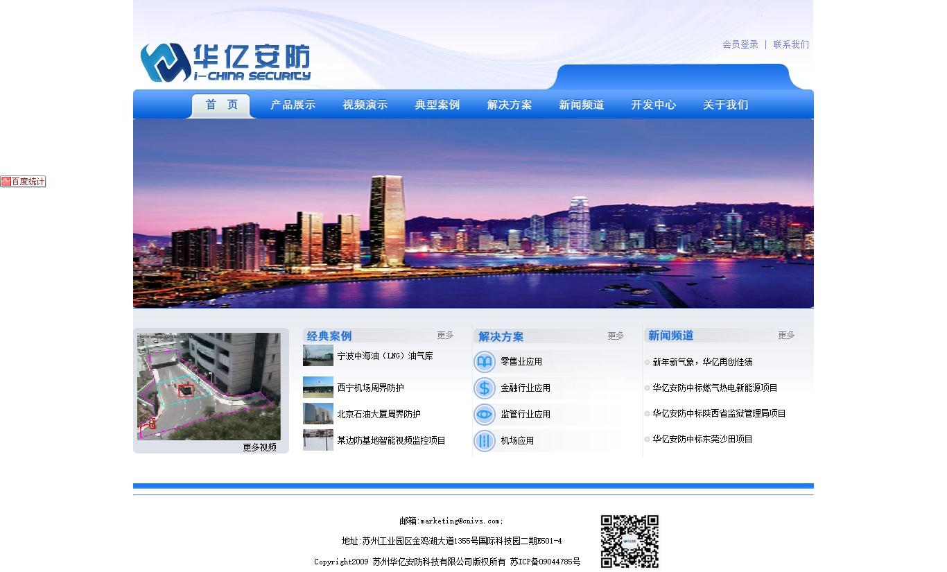 中国怡安防治科技有限公司网站建设